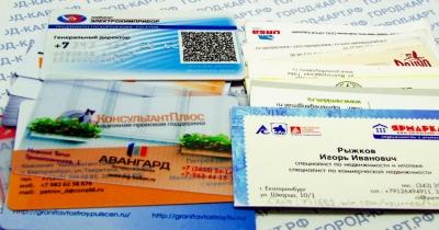 пластиковые и бумажные визитки