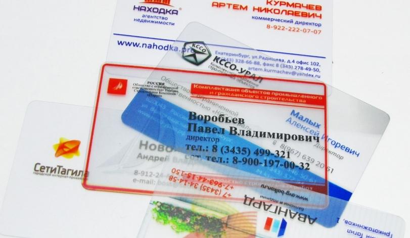 Примеры прозрачных визиток