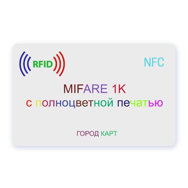 карта Mifare 1k с полноцветной печатью