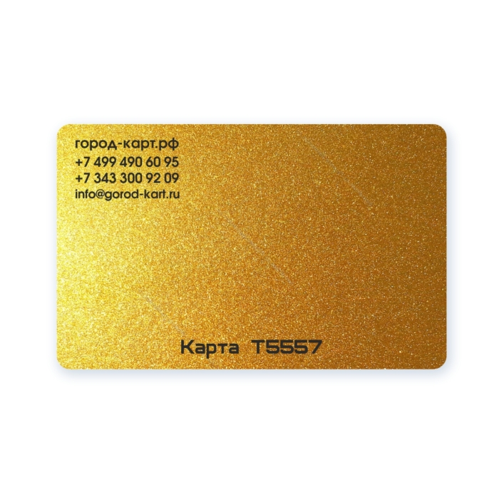 Карта Т5557 золотая