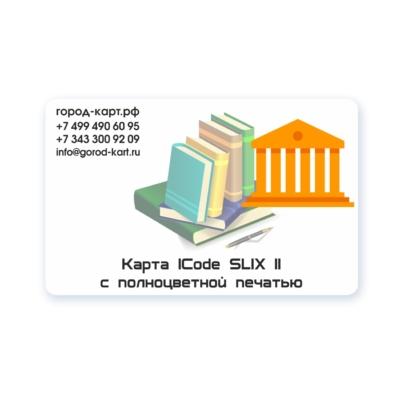 Карта ICode Slix II с полноцветной печатью